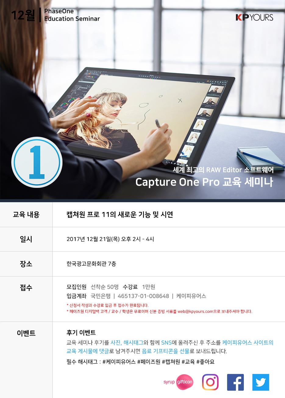 edu_captureone_01.jpg