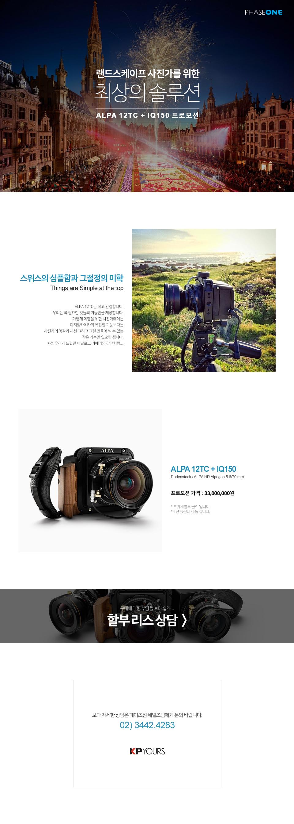 ALPA12TC_IQ150.jpg